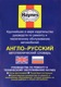 Book Technical Dictionary English - Russian  (1033813) - universal
